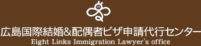 広島国際結婚&配偶者ビザ申請代行センター