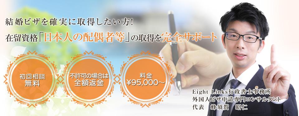 結婚ビザを確実に取得したい方・在留資格「日本人の配偶者等」の取得を完全サポート・初回相談無料  不許可の場合は全額返金 料金¥95,000~