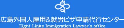 広島外国人雇用&就労ビザ申請代行センター・Eight Links 行政書士事務所
