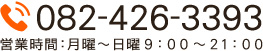 082-426-3393